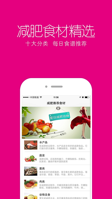 download 减肥食谱&方法-瘦身营养师推荐版 apps 3