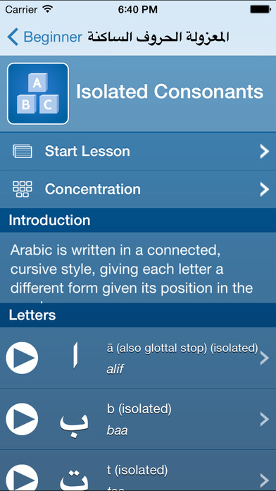 Learn Arabic - Salaam Screenshots