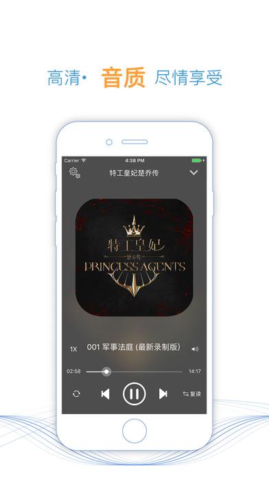 download 特工皇妃楚喬傳 - 瀟湘冬兒所著小說《11處特工皇妃》改編 apps 2