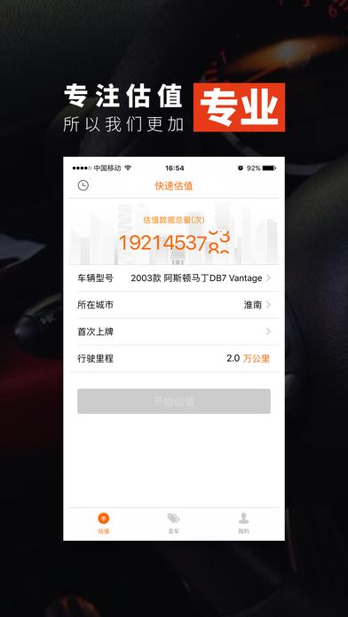 download 车易淘二手车估价—二手车卖车买车交易平台 apps 0
