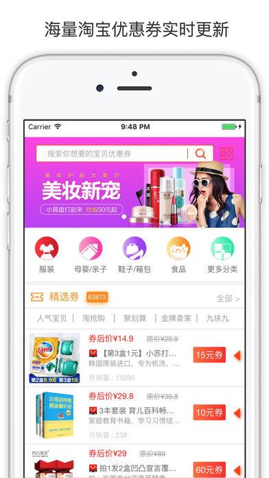 download 省钱优惠券 - 淘宝天猫优惠券实时更新 appstore review