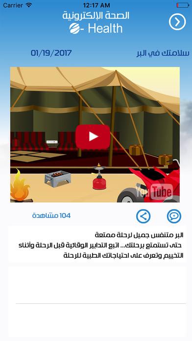 download الصحة الإلكترونية appstore review