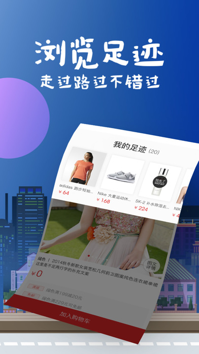 download 花海仓-唯品会旗下品牌清仓特卖 apps 0