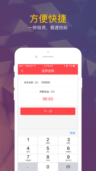 Screenshot for 贸金所 in United States App Store