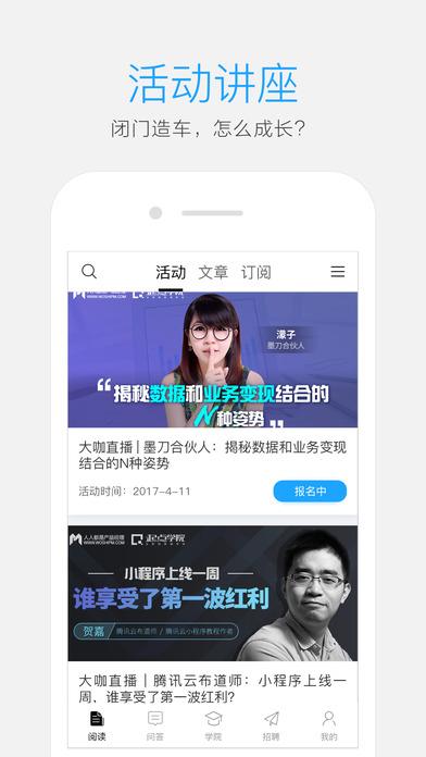 download 人人都是产品经理 - 互联网人学习社区 apps 1