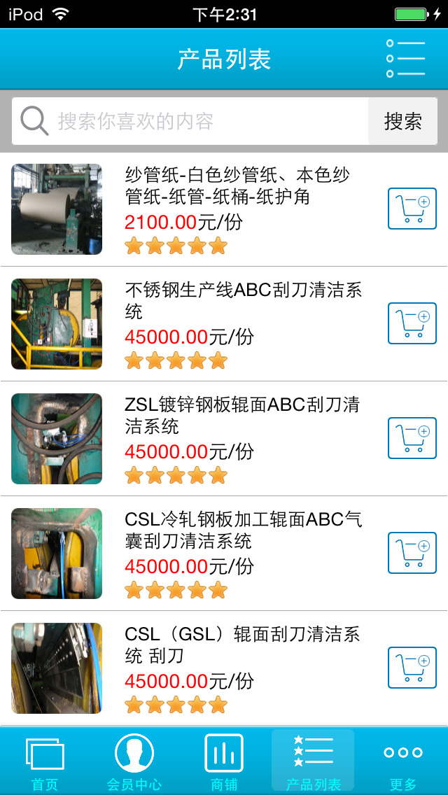 download 纸业商城 apps 0