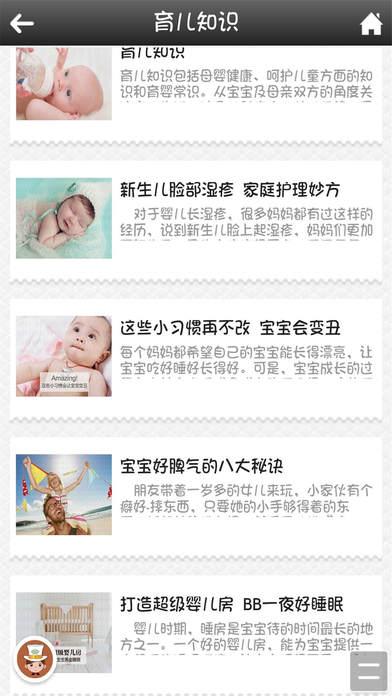 download 母婴产品客户端 apps 0
