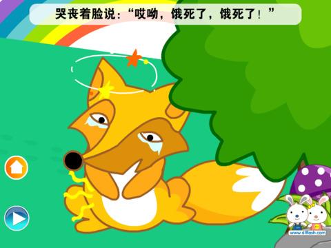 兔宝宝睡前故事第三辑:小马过河,小壁虎借尾巴,狮子和老鼠,狐狸和乌鸦