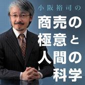 小阪裕司の、商売の極意と人間の科学