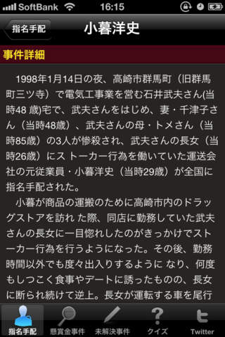 指名手配2012 screenshot1