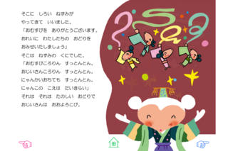 「おむすびころりん」中川ひろたかの名作おはなし絵本4のおすすめ画像3