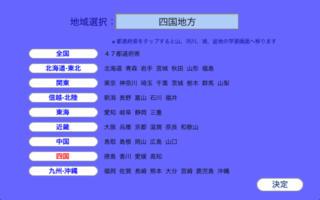 都道府県クイズⅡのおすすめ画像2
