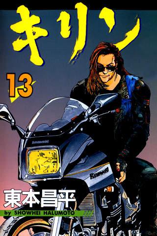 (32)キリン/東本昌平