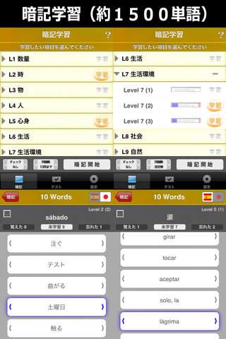 日本人のためのスペイン語学習のおすすめ画像2