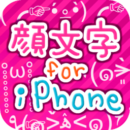 顔文字 for iPhone*