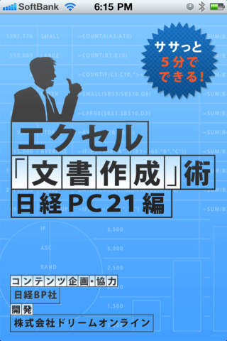 http://a2.mzstatic.com/jp/r30/Purple/v4/61/b1/69/61b1698a-6278-5682-fe47-57563ed2c591/screen320x480.jpeg