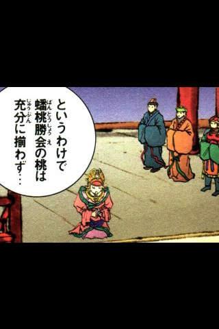 (10)西遊記(フルカラー)/藤原カムイ