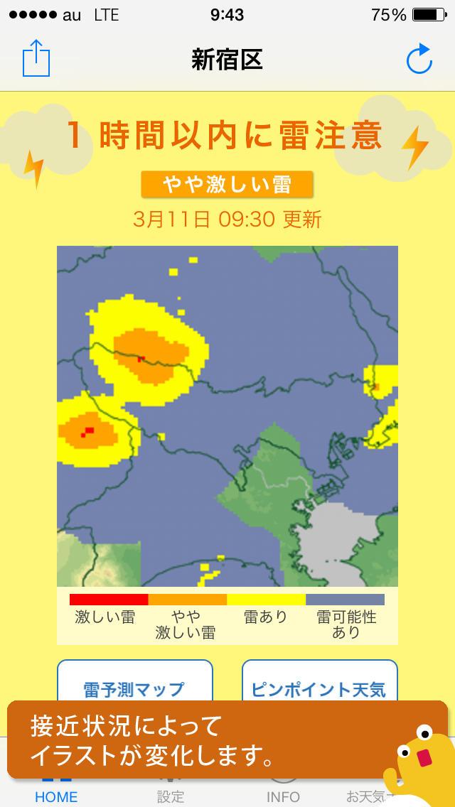 雷アラート: お天気ナビゲータ3