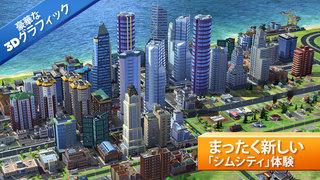 SimCity BuildIt-SS