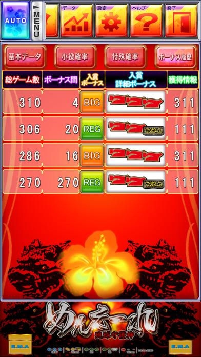 激Jパチスロ めんそーれ琉球守護神のスクリーンショット3