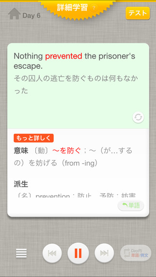 キクタン  【Basic】  4000 ~... screenshot1