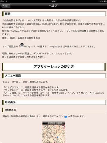 http://a2.mzstatic.com/jp/r30/Purple1/v4/1d/8e/84/1d8e84a1-4f32-fec0-17db-e7fe3848b404/screen480x480.jpeg