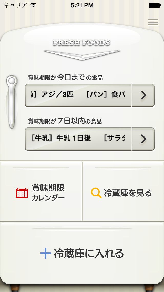 2015年8月2日iPhone/iPadアプリセール 睡眠サポートアプリ「ホワイトノイズ」が無料!