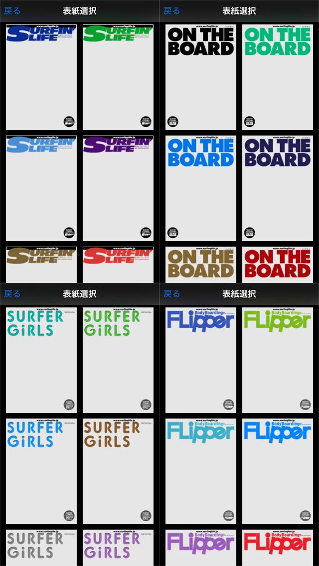 SURFIN' COVERSのおすすめ画像3
