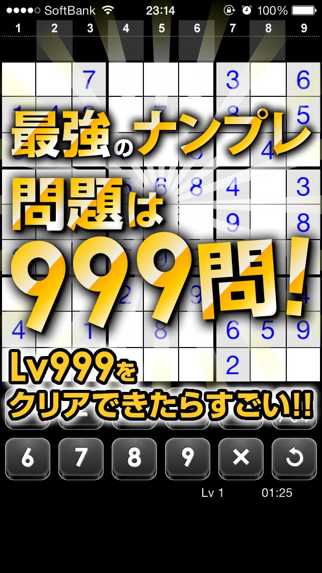 ナンプレLv999 - 無料の最強ナンプレ(数独) 定番のパズルボードゲーム