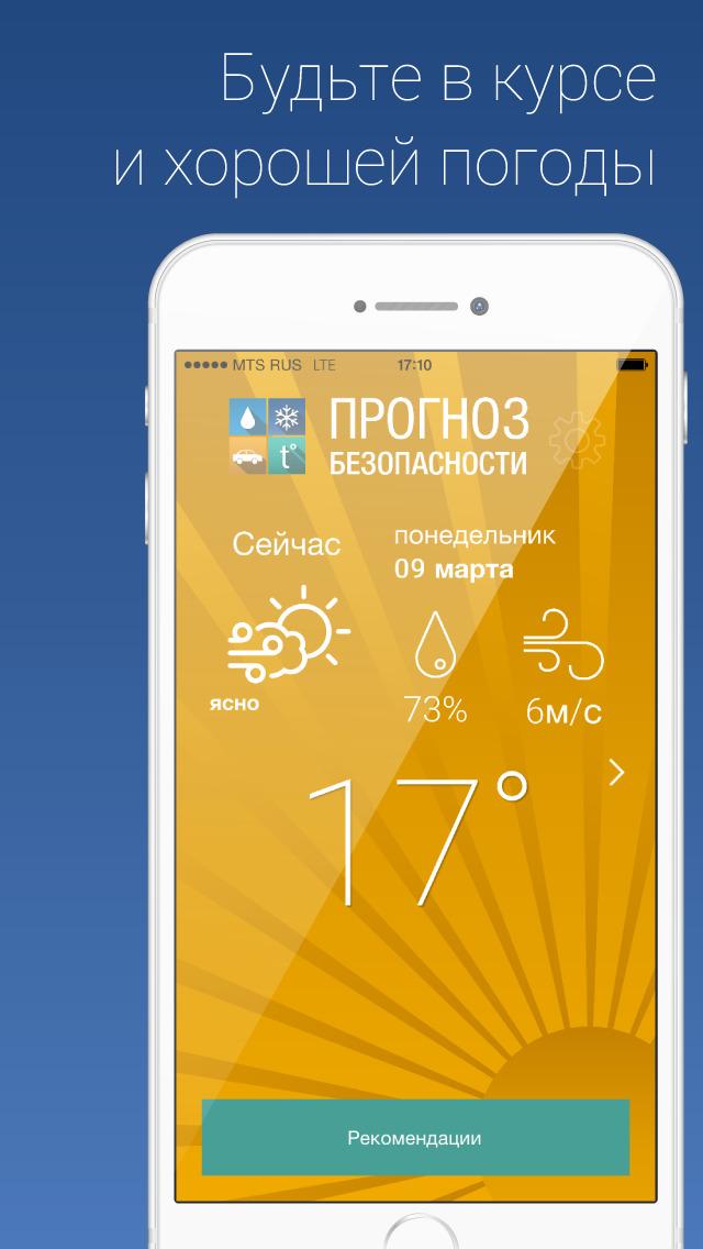 2015年9月26日iPhone/iPadアプリセール WEBページ翻訳ツール「TranslateSafari 2」が無料!