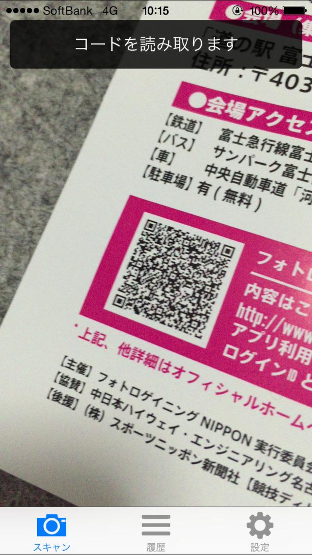 ScanCode - QR & バーコード... screenshot1