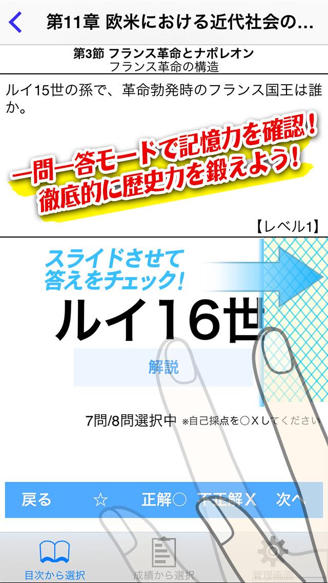 山川世界史一問一答のおすすめ画像3