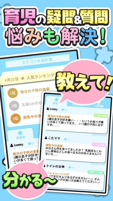 子育てママ&パパの育児情報アプリ-comoRyこもりぃ-のおすすめ画像3