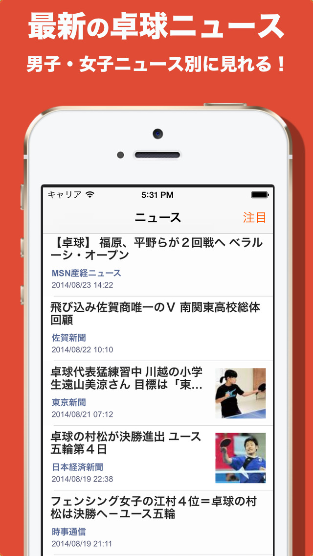 卓球Plus − 卓球ニュースや卓球動画が見れる卓球速報アプリのおすすめ画像2