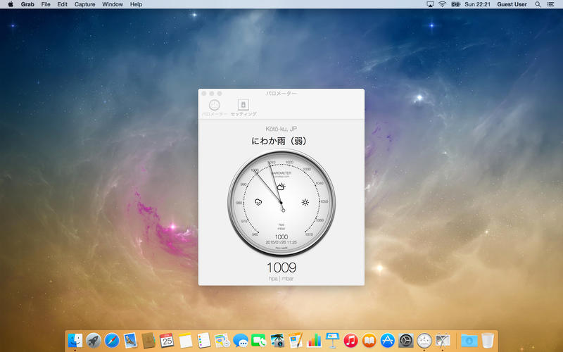 2016年4月14日Macアプリセール ページ・エディターアプリ「Orion Flyer Maker Pro」が値下げ!