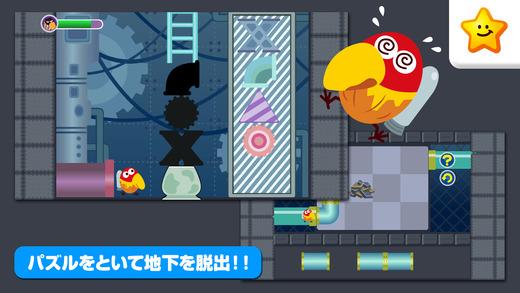キョロちゃん大冒険 無料知育ゲームアプリ Screenshot