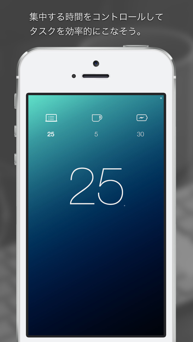 2014年1月24日iPhone/iPadアプリセール 集中力UP作業サポートアプリ「集中時間管理ポモドーロ・テクニック」が無料!