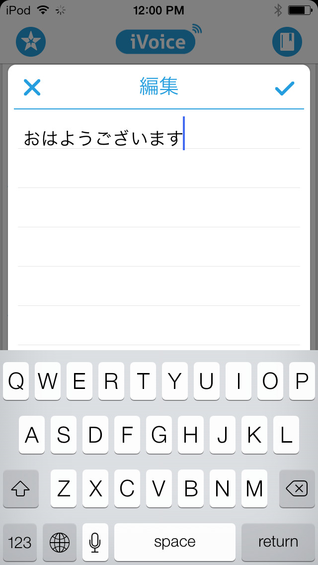 iVoice音声翻訳 Pro - 多言語対応•音声認識機能付きの翻訳ツールのおすすめ画像4