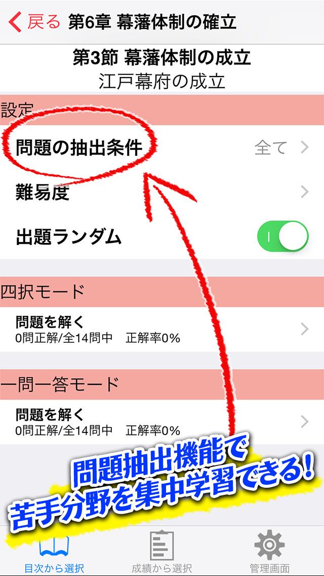 山川日本史一問一答のおすすめ画像4