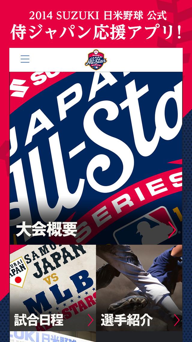 2014 SUZUKI 日米野球公式アプリのおすすめ画像1