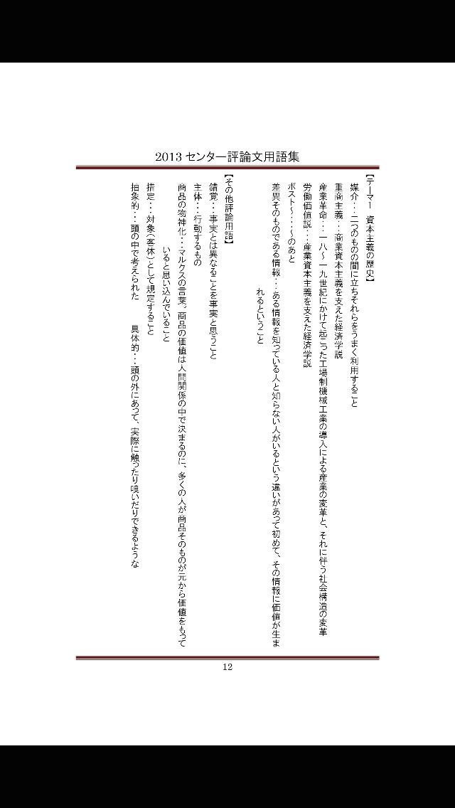 31万人評論用語(エブリデイ出版2013センター試験対策シリーズ)のおすすめ画像3
