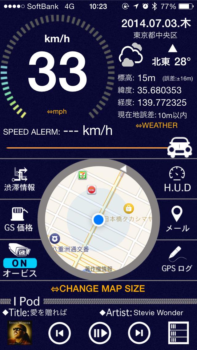 ドライバーズアシスタント screenshot1