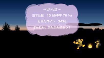ストレス解消型学習ゲーム 漢字はイヤッ!のおすすめ画像4