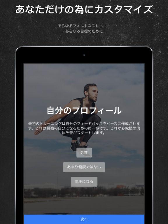 Freeletics Bodyweight - エクササイズとトレーニング Screenshot