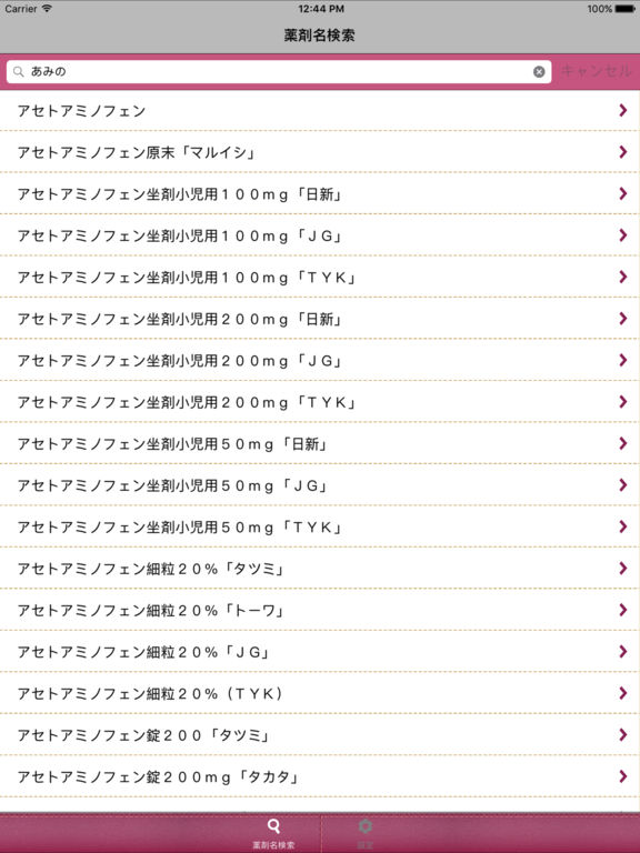 http://a2.mzstatic.com/jp/r30/Purple111/v4/24/aa/11/24aa1125-9bdc-0ded-6bc9-593d826c6925/sc1024x768.jpeg