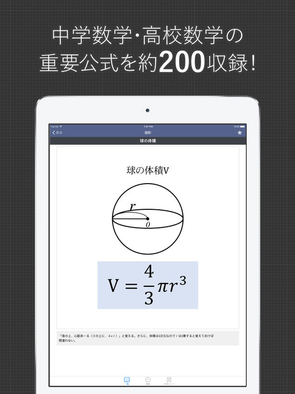 数学公式集(中学数学・高校数学の公式解説集) Screenshot