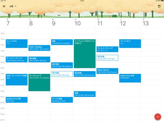 Google カレンダー – 毎日を有意義に Screenshot