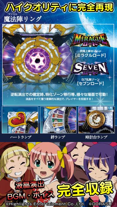 激Jパチスロ シスタークエスト~時の魔術師と悠久の姉妹~のスクリーンショット4