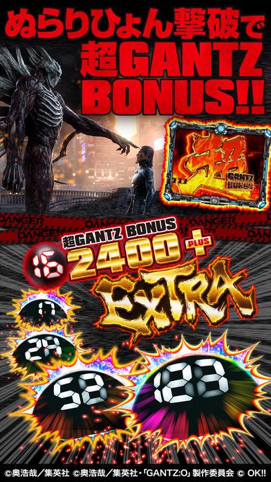 ぱちんこ GANTZ screenshot1