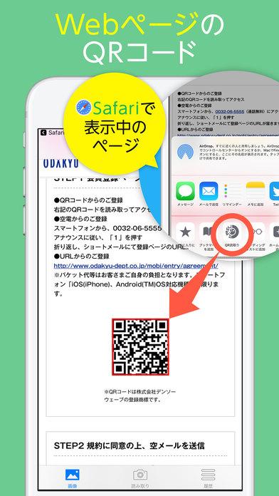 QRコードリーダー QRコード読み取りアプリ screenshot1